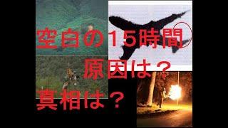 日航機123便墜落事故の真相④空白の15時間に起きた事