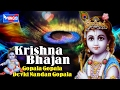Krishna Bhajan - Gopala Gopala Devaki Nandan Gopala -very Beautiful Song video