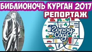 Библионочь КУРГАН 21 апреля Библиотека Маяковского