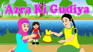 Azra Ki Gurya | عذرا کی گڑیا | Urdu Nursery Rhyme