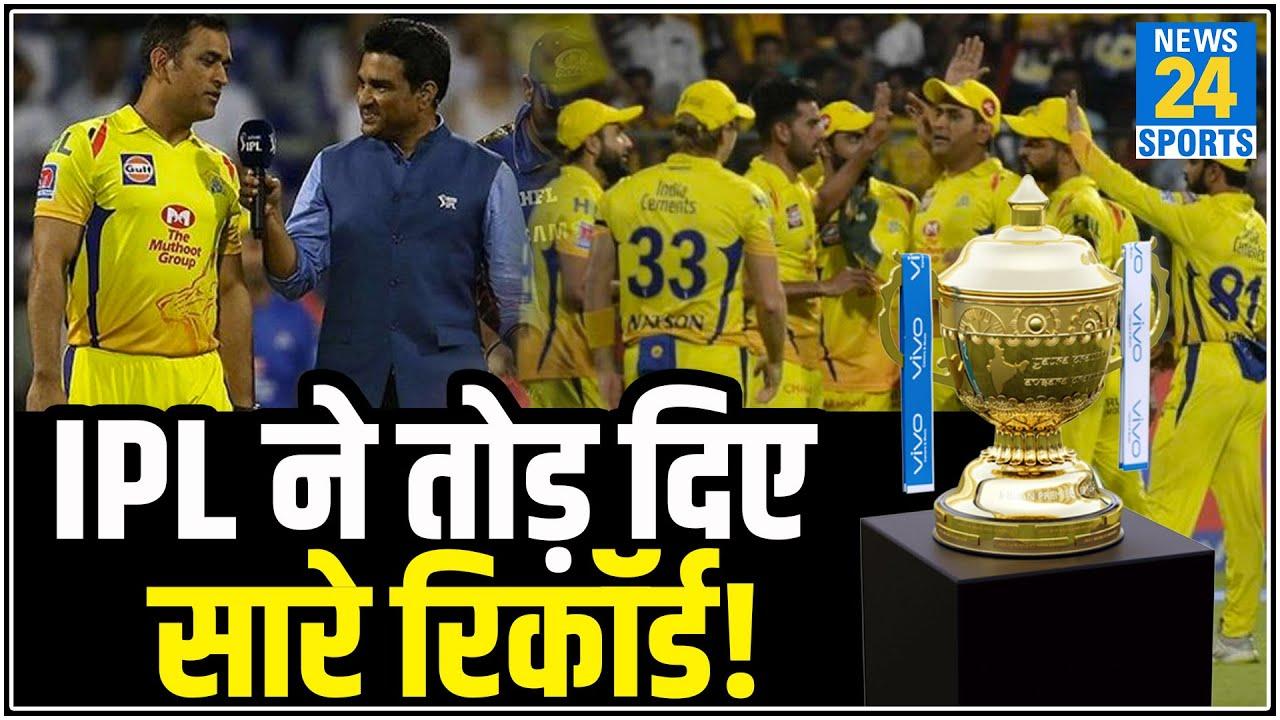IPL 2020 के पहले मैच ने बनाया रिकॉर्ड, 20 करोड़ से ज्यादा दर्शकों ने देखा चेन्नई-मुंबई का मुकाबला