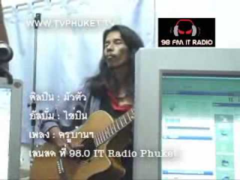 TV PHUKET วงมัวตัว  Fm. 98.0 IT Radio Phuketเพลง ครูบ้านๆ