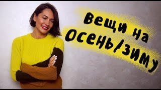 Новинки Гардероба с Примеркой | Конкурс!!!