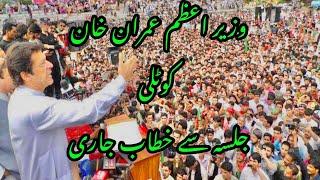 PM Imran Khan Today Speech in Kotli Jalsa | Azad kashmir Election 2021