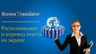 Screen Translator | Распознавание и перевод текста на экране