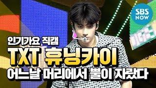 [인기가요]  TXT (TOMORROW X TOGETHER) 휴닝카이 직캠 / SBS INKIGAYO 'TXT Hueningkai' FanCam