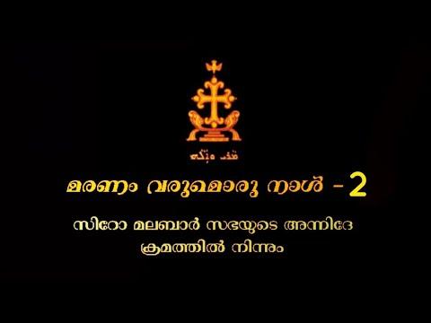 Maranam Varum Oru Naal Orkkuka Marthya Nee - 2