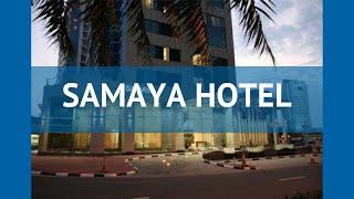 SAMAYA HOTEL 5* ОАЭ Дубай обзор – отель САМЕЙА ХОТЕЛ 5* Дубай видео обзор