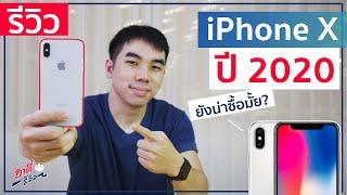 iPhone X น่าซื้อมั้ย? ยังไหวรึป่าว? (ในปี 2020) | อาตี๋รีวิว EP.195
