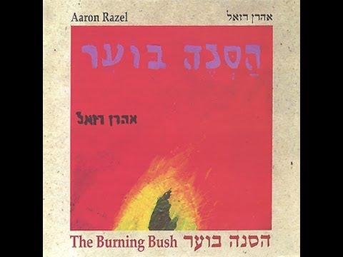 הסנה בוער - אהרן רזאל - The burning bush - Aaron Razel