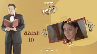 Episode 01 - Al Baroun Series   الحلقة الأولى - مسلسل البارون