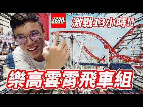 樂高雲霄飛車組 激戰13小時!超巨大!LEGO 10261