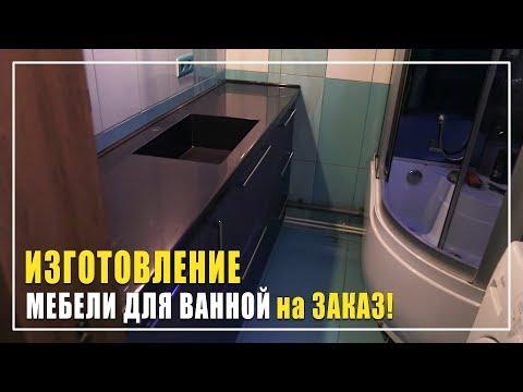 Изготовление мебели для ванной / Студия мебели Верес