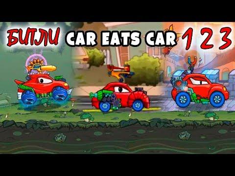 Маленькая Красная Машинка Car Eats Car 1 2 3 - Сравнение БИТЛИ всех частей Игры про Хищные Машины