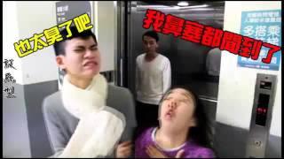 【這不是新聞】驚!電梯撞見喇舌 嚇到差點脫褲 --蘋果日報20160318