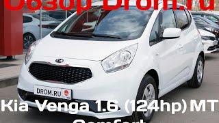 видео Киа Венга комплектации и цены фото