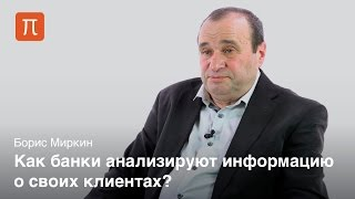 Кластер-анализ - Борис Миркин