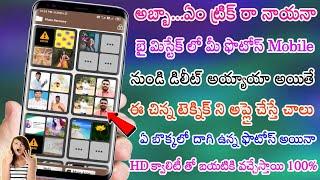 అబ్బా ఏం Android trick రా నాయనా బై మిస్టేక్ లో మీ Phone నుండి ఎప్పుడో డిలీట్ అయినా Photos ని HD క్వా