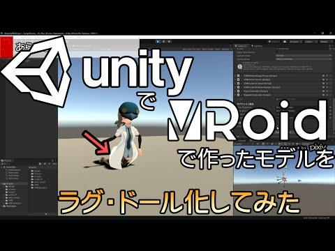 UnityにVRoidで作ったVRMのモデルデータをラグドール化せてみた 2020年版 #4 #Unity #VRoid #UniVRM