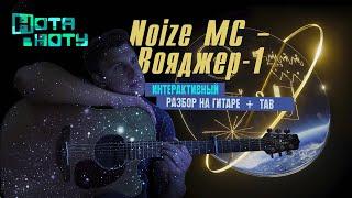 КАК ИГРАТЬ Noize MC - Вояджер-1 НА ГИТАРЕ  Интерактивный разбор cмотреть видео онлайн бесплатно в высоком качестве - HDVIDEO