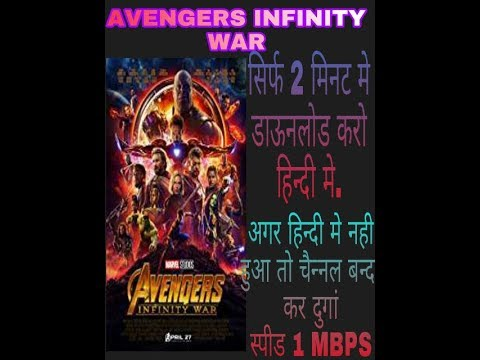Avengers Infinity War 2018 Full Movie Download In Hindi Or