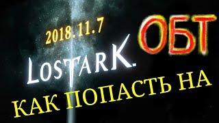 Как попасть на ОБТ Lost Ark, способы и тонкости. Online магазины где купить аккаунт Lost Ark.