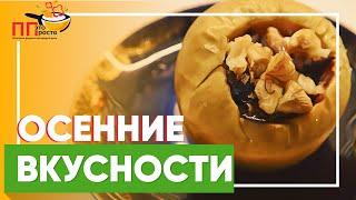 Полезное  МЕНЮ  на день - ОСЕНЬ/Осенние ПП РЕЦЕПТЫ