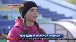 06 10 15 Легкая атлетика Петропавловск