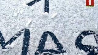 Первый день мая Беларусь встретила со снегом