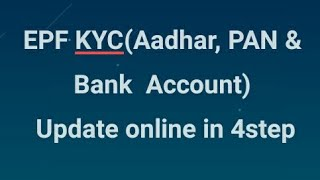 EPF KYC Update online |How to update PF KYC | How to update EPF KYC online on mobile in hindi