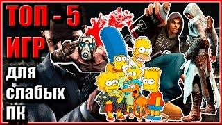 Лучшие игры для слабых ПК ТОП 5 выпуск №3