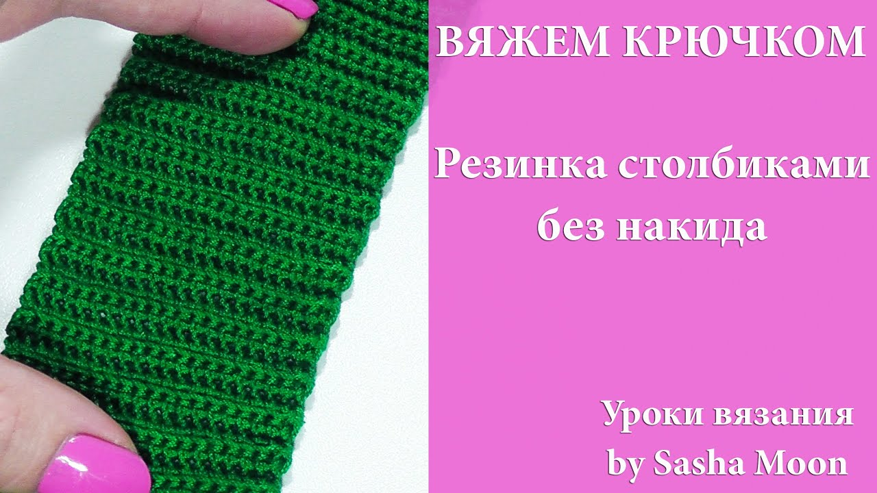 Резинки для юбок крючком схемы