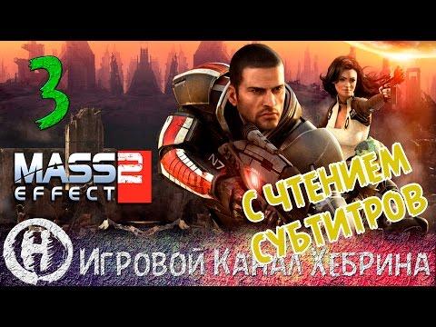 Прохождение Mass Effect 2 - Часть 3 - Возвращение (Чтение субтитров)