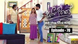 Sangeethe | Episode 70 17th May 2019 Thumbnail
