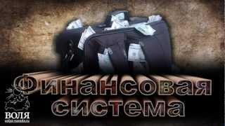 Кому принадлежат банки России?
