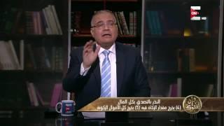 سعد الدين الهلالى يوضح حكم الشرع فى نذر التبرع بكل المال.. فيديو