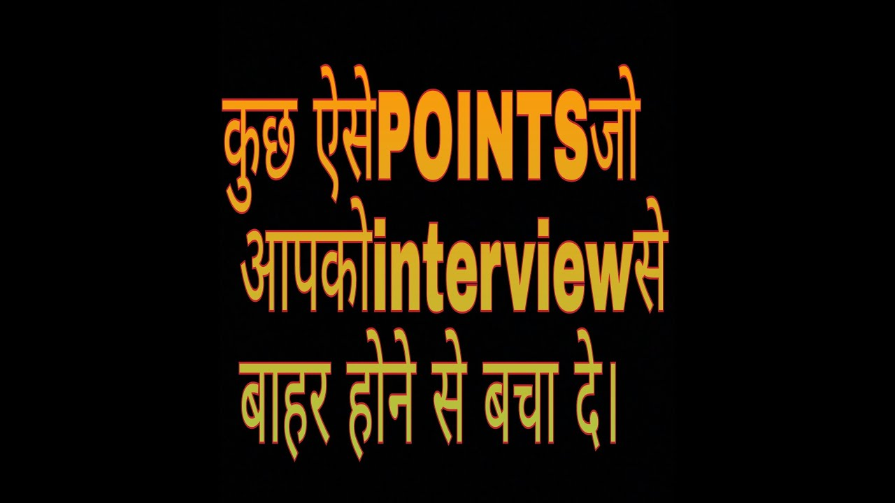 interview tips in hindi interview tips in hindi