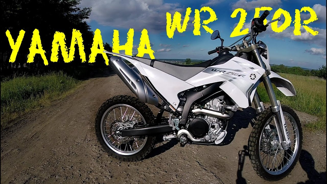 сравнение yamaha wr250r и honda xr