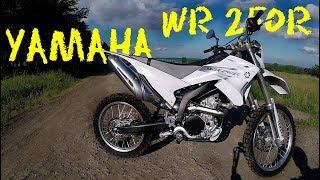 тест-драйв  Yamaha WR 250R
