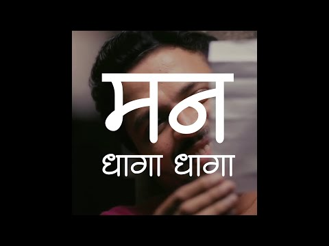 Dhaga Dhaga   Dagdi Chawl   Marathi Lyrics   Ankush Chaudhari, Pooja Sawant