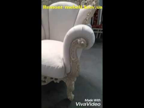 Перетяжка, реставрация, ремонт и изготовление мягкой мебели в Киеве.