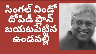 సింగిల్ విండో పేరుతో నాకుడే నాకుడు : ఉండవల్లి సంచలన ఆరోపణ || east news||