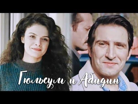 Siyah Beyaz Ask / Черно-белая любовь (Гюльсум и Абидин) - Обезоружена