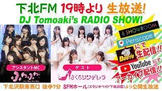 DJ Tomoaki's RADIO SHOW! 2019年6月27日放送分 メインMC:大蔵ともあ...
