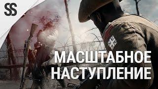 Battlefield 1 - Масштабное наступление (SaintSAM и VMGameshow)