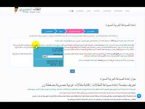 شرح استخدام خدمة إعادة صياغة المقالات العربية والأجنبية في موقع المقال الحصري Youtube