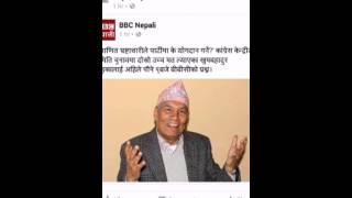 Khum Bahadur Khadka VS Rabindra Mishra बीबीसी नेपाली सेवाबाट २०७२/१२/३ मा प्रशारीत अन्तरबार्ता ।
