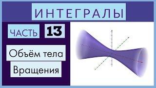 объем тела, образованного вращением кривой вокруг оси х