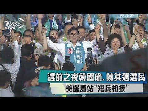 選前之夜韓國瑜、陳其邁選民 美麗島站「短兵相接」