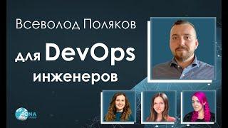 Собеседования по DevOps с Всеволодом Поляковым